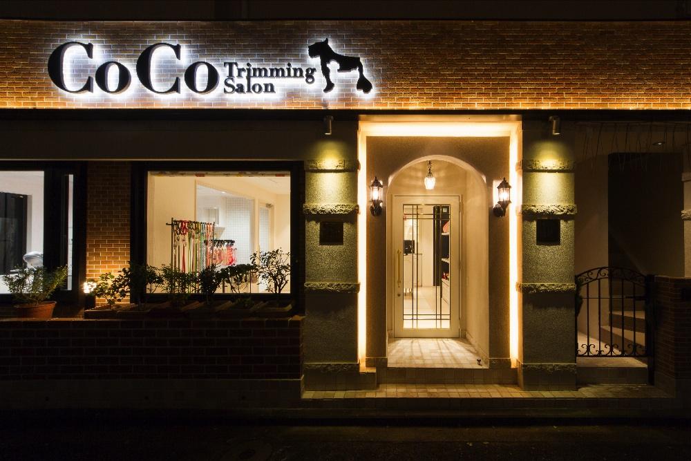 ココトリミングサロン / Coco Trimming Salon