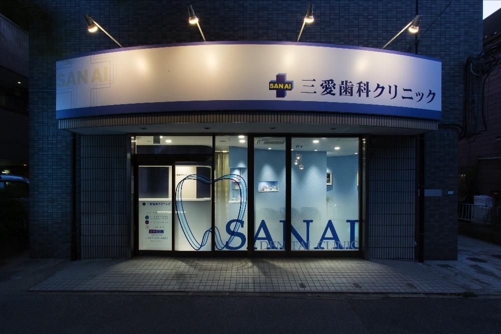 三愛歯科クリニック / Sanai Dental Office