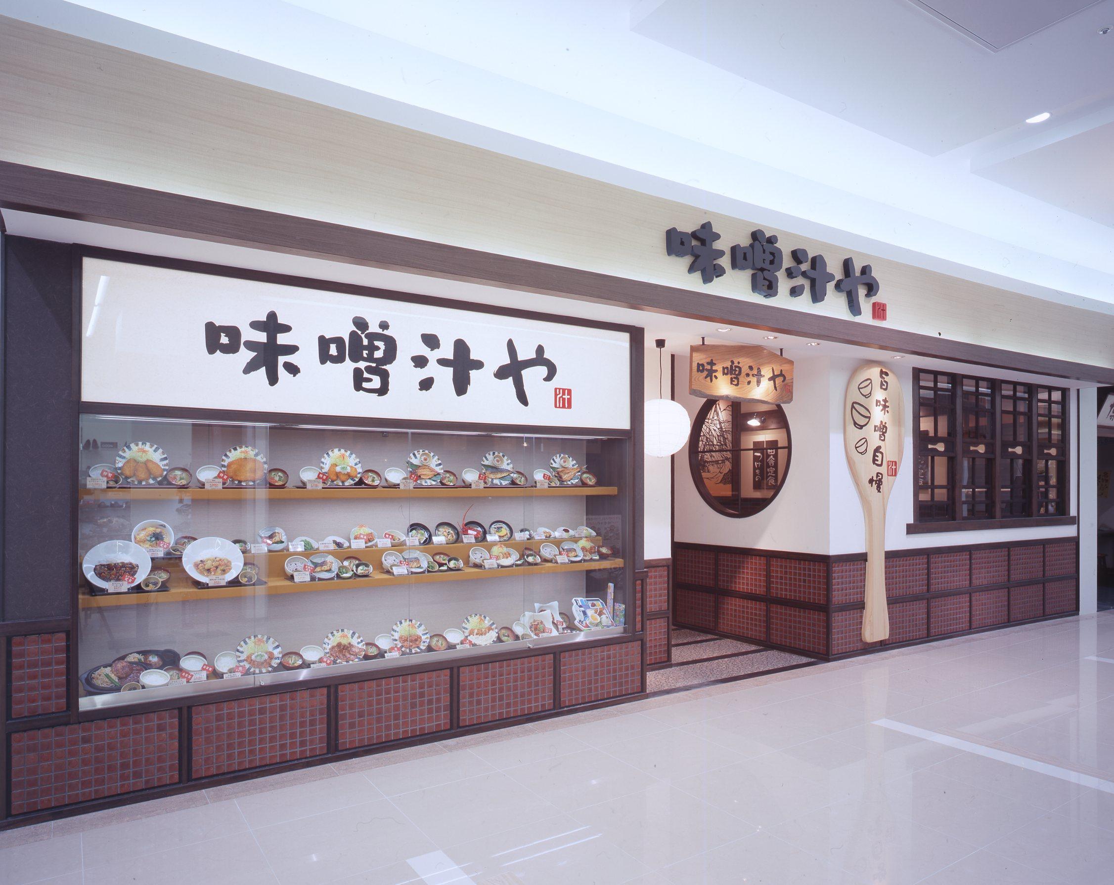 味噌汁や / Misoshiruya