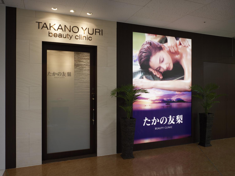 たかの友梨ビューティクリニック/Takanoyuri Beauty Clinic