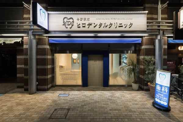 与野駅前 ヒロデンタルクリニック / ヨノエキマエ ヒロデンタルクリニック