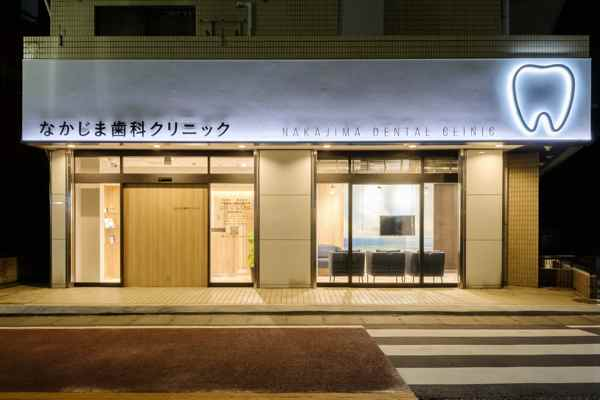なかじま歯科クリニック / ナカジマシカクリニック