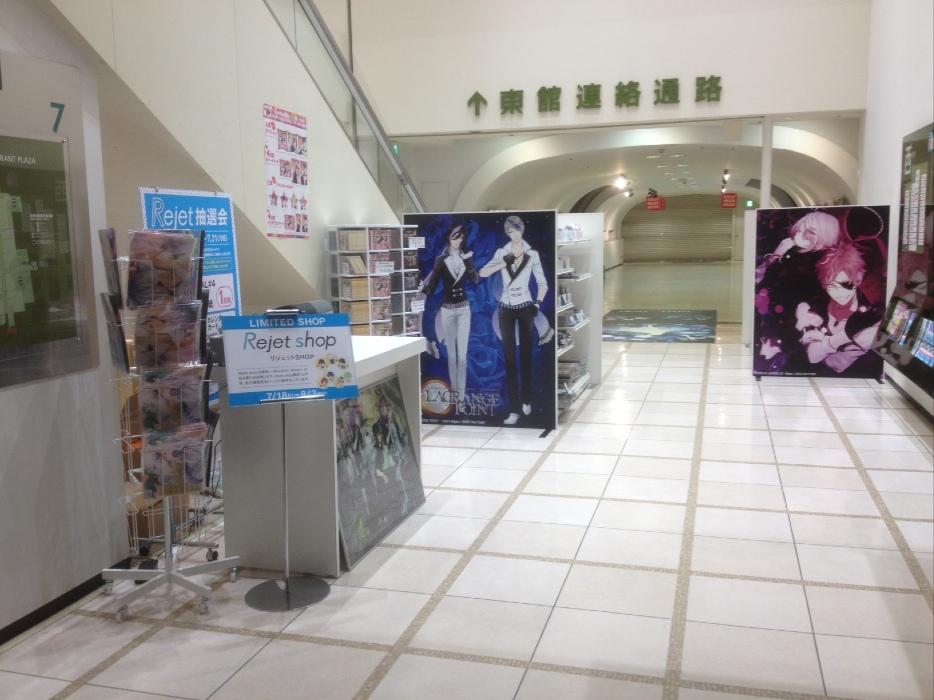 リジェットショップ / Rejet Shop
