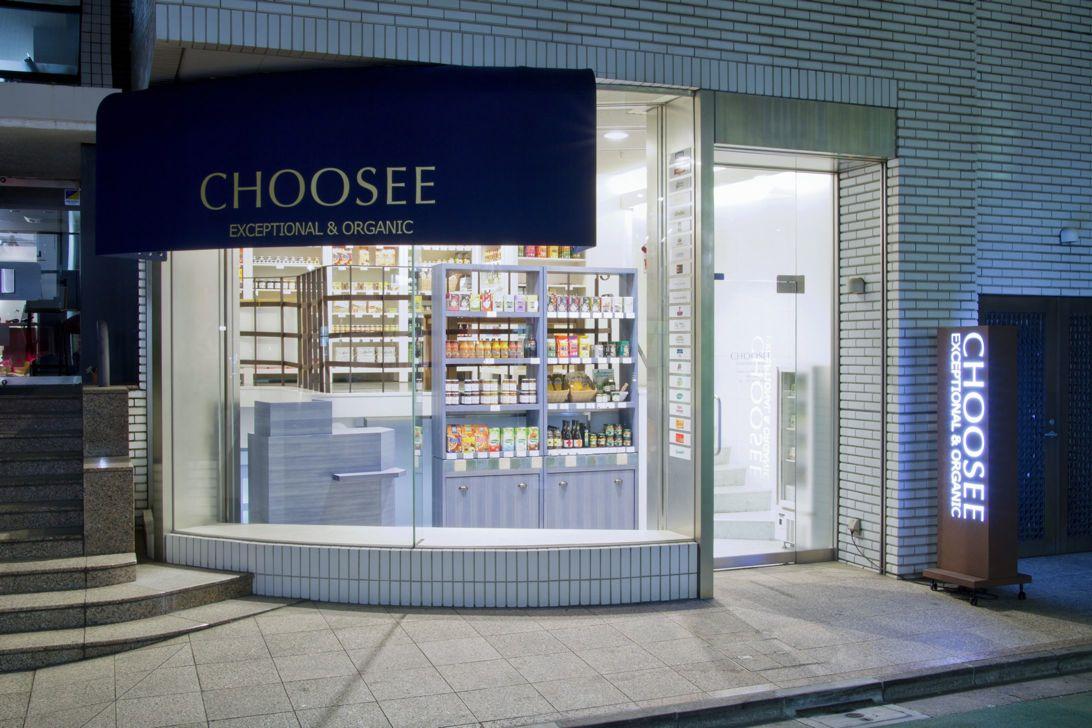チュージー / CHOOSEE