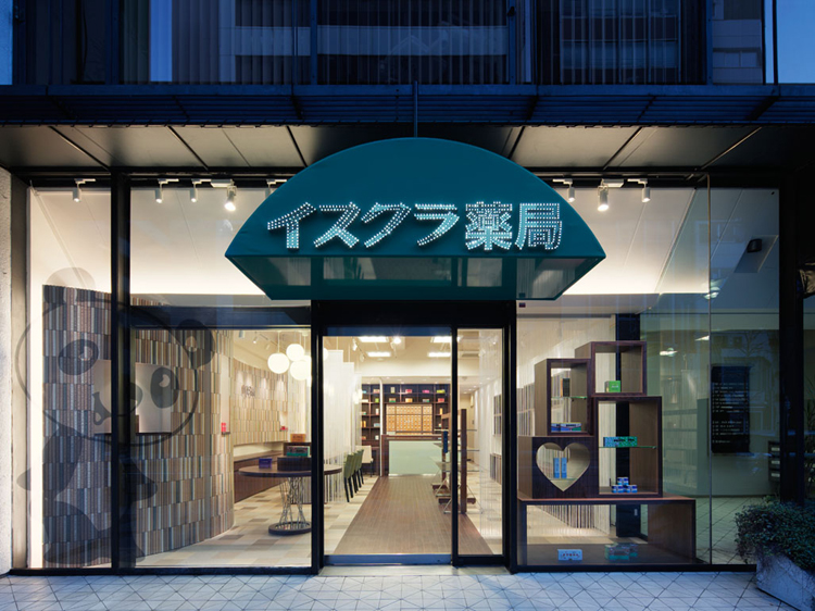 イスクラ薬局 / Isukura Drugstore