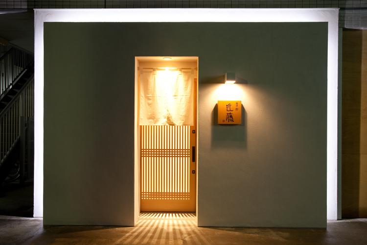 鵠沼 鮨 近藤 / Kugenuma Sushi Kondo