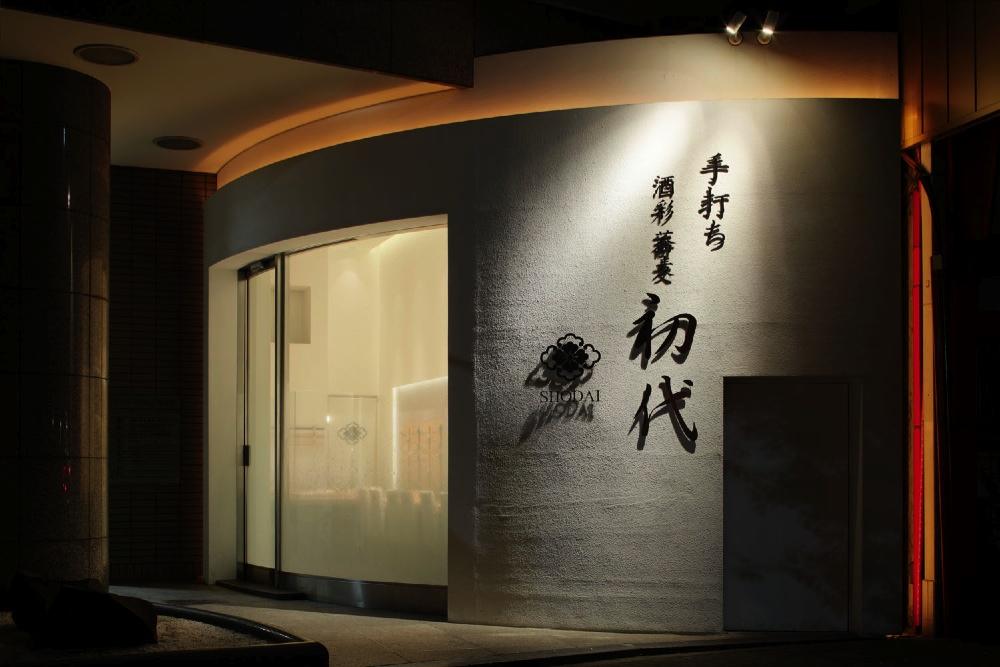 酒彩蕎麦 初代  / Syusai Soba Shodai